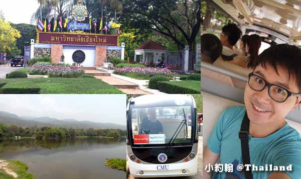 清邁大學Chiang Mai University(CMU)遊園車.jpg