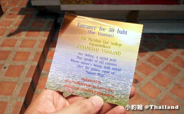 清邁必拜素帖寺Wat Phra That Doi Suthep雙龍寺-門票.jpg