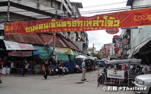 清邁中國城Talad Ton Lamyai龍眼達叻夜市Lao Jow Walk Street.jpg