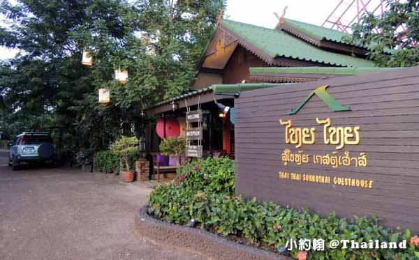Thai Thai Sukhothai Guesthouse泰泰素可泰特色旅館飯店Old City.jpg