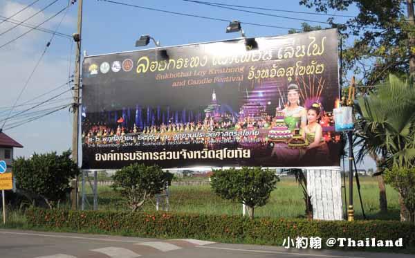 素可泰歷史遺跡公園,水燈節天燈煙火秀Sukhothai Loy Krathong Festival.jpg