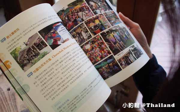 小約翰 曼谷行程規劃書 女神開箱文3.jpg