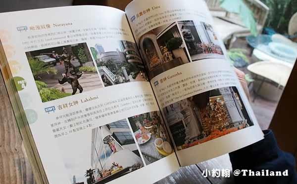 小約翰 曼谷行程規劃書 女神開箱文4.jpg