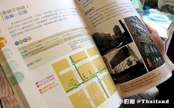 小約翰 曼谷行程規劃書 女神開箱文5.jpg