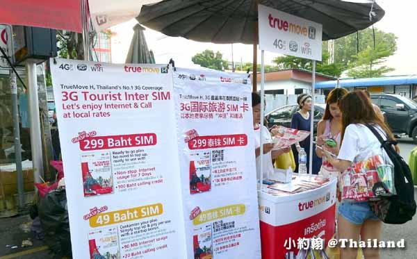 恰圖恰週未市集2015第三彈-泰國SIM卡包.jpg