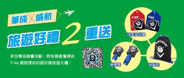 華成X威航V Air 旅遊好禮二重送曼谷玩不膩 坐著威航去.jpg