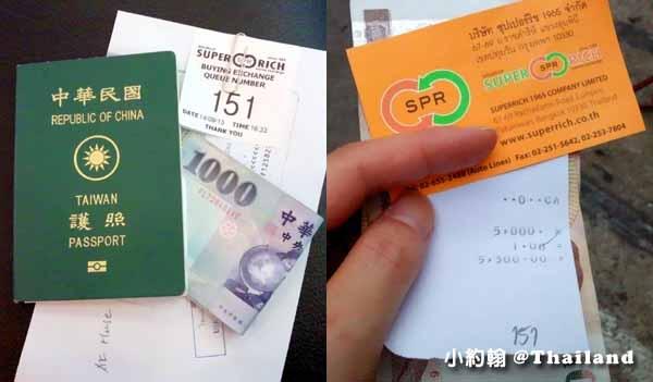 換泰銖Superrich Money Exchange泰國最佳匯兌所