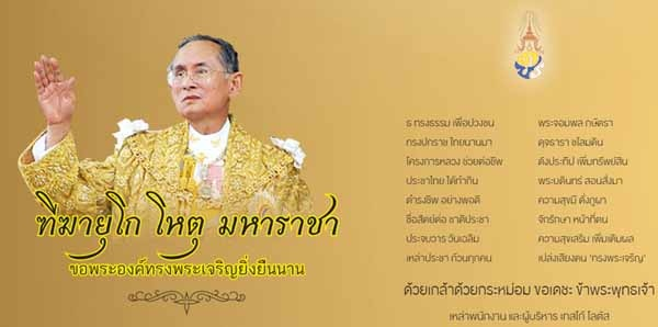 泰國父親節12月5日Father's Day in Thailand萬壽節國慶節tesco.jpg