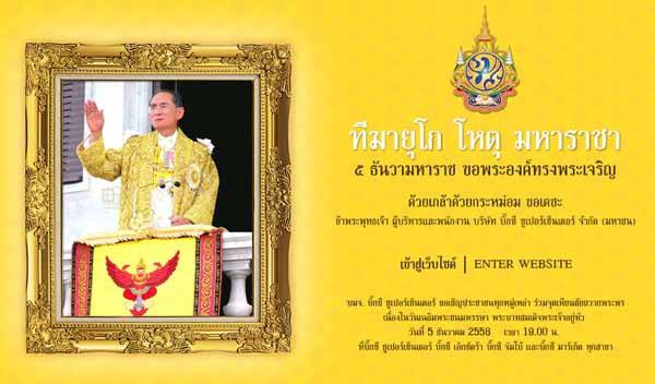 泰國父親節12月5日Father's Day in Thailand萬壽節國慶節big c.jpg