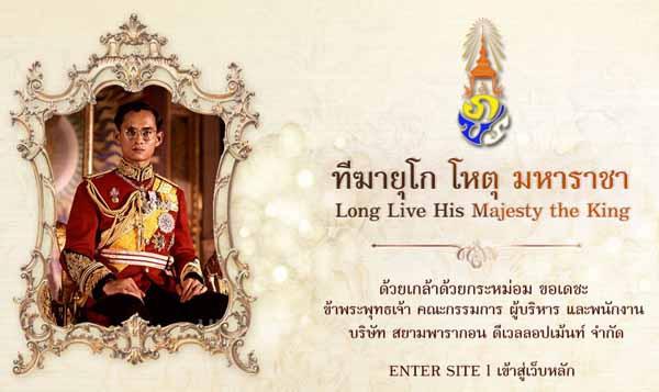 泰國父親節12月5日Father's Day in Thailand萬壽節國慶節SIAM PARAGON.jpg