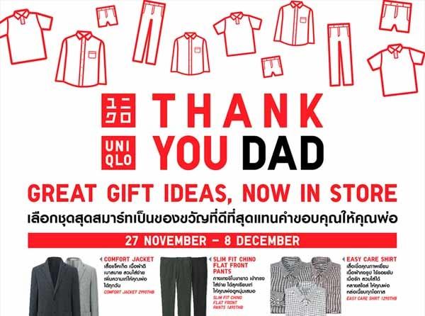 泰國父親節12月5日Father's Day in Thailand萬壽節國慶節UNIQLO.jpg