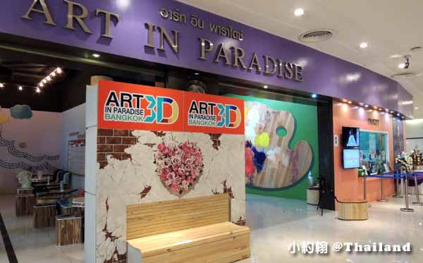 The Esplanade百貨商場四樓還有Art In Paradise 3D視覺博物館