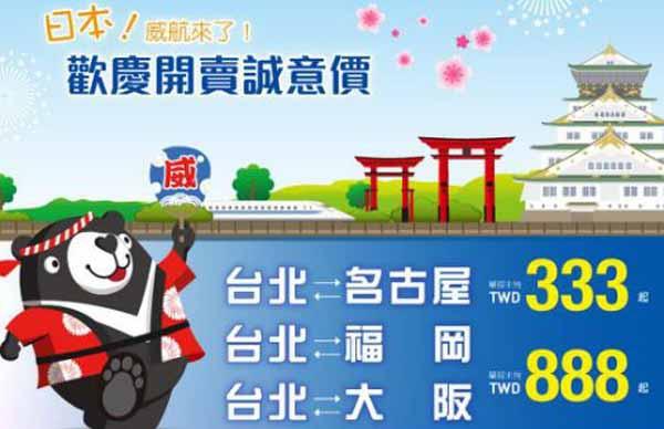 威航開航名古屋、福岡、大阪 開賣促銷333元