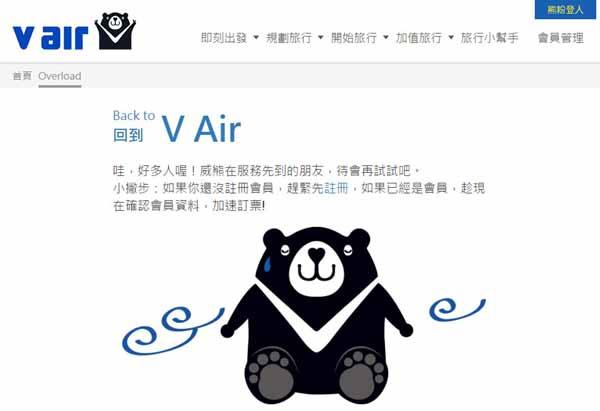威航V Air網站跑不動flyvair overload