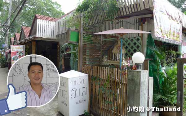 清邁美食推薦D-Ook清新泰式小吃店,米粉湯雞肉飯Wat Ram Poeng 老闆.jpg