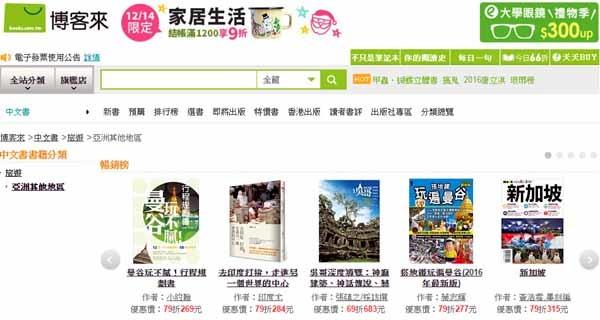 博客來中文書旅遊亞洲暢銷榜 曼谷玩不膩!行程規劃書作者小約翰
