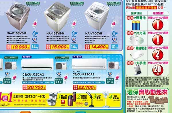 做環保 愛買回收電池兌換HAPPY GO卡點數.jpg