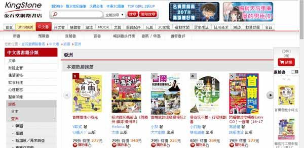 金石堂網路書店亞洲本週熱銷推薦-曼谷玩不膩,行程規劃書