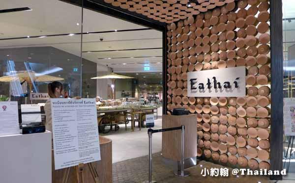 Eathai Food Court Supermarket曼谷百貨最泰美食街餐廳Central Embassy1.jpg