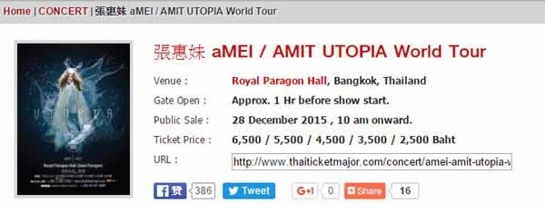 張惠妹曼谷演唱會aMEI AMIT UTOPIA烏托邦巡城2016Royal Paragon Hall門票.jpg