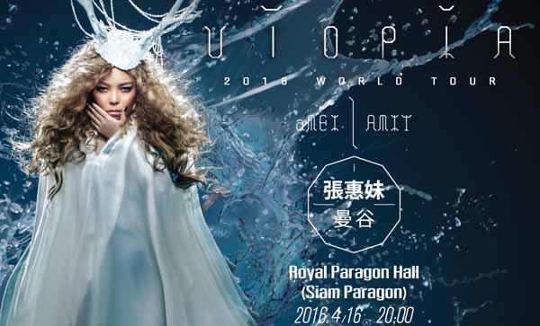 張惠妹曼谷演唱會aMEI AMIT UTOPIA烏托邦巡城2016Royal Paragon Hall.jpg