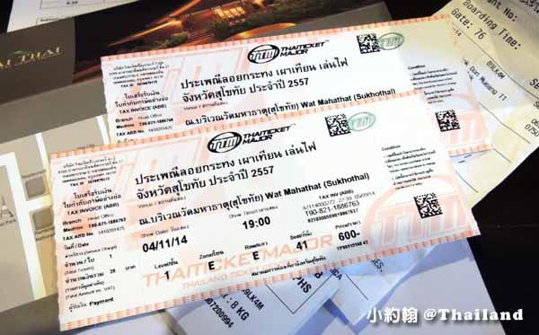 如何使用泰國Thaiticket Major(TTM)售票系統.jpg