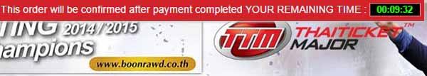 如何使用泰國Thaiticket Major(TTM)售票系統-訂單刷卡時間.jpg