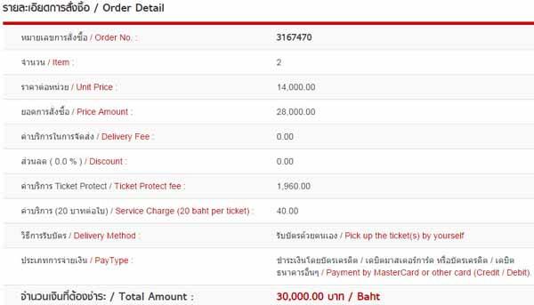 如何使用泰國Thaiticket Major(TTM)售票系統-最後確認.jpg
