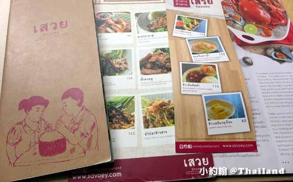 Savoey Thai Restaurant泰國老字號平價海鮮,曼谷泰式料理餐廳 2.jpg