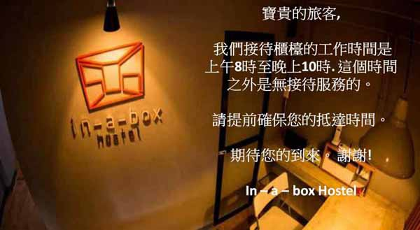 In a Box Hostel曼谷盒子背包客青年旅館@BTS Phaya Thai站.jpg