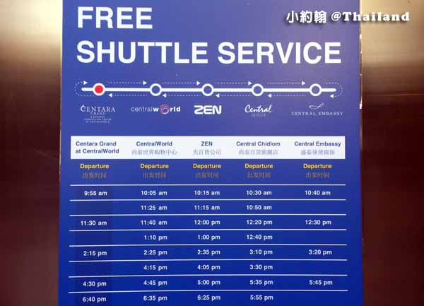 Central World Department Store 中央世界百貨 free shuttle bus