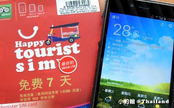 泰國dtac電信Happy Tourist SIM手機無限上網卡.jpg