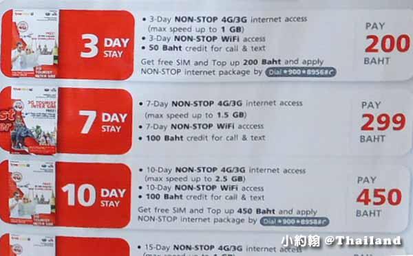 泰國普吉島Phuket機場 SIM卡手機無限上網卡1.jpg
