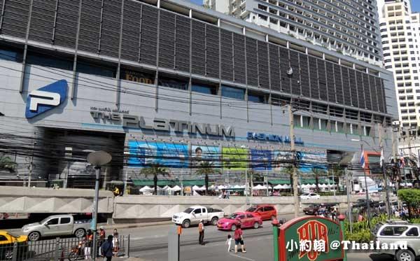泰國曼谷水門批發百貨Platinum Fashion Mall白金時尚購物中心