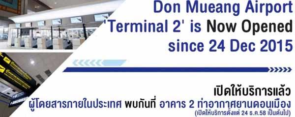 Don Mueang International Airport (DMK) Terminal2開幕.jpg
