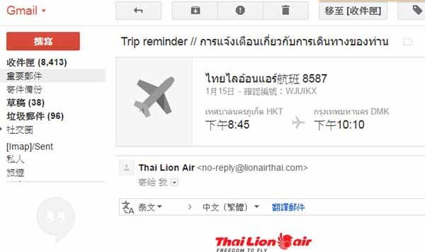 泰國獅子航空Thai Lion air(獅航)普吉島機票2.jpg