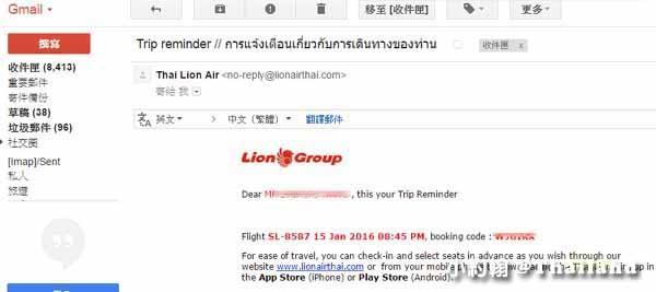 泰國獅子航空Thai Lion air(獅航)普吉島機票 登機提醒