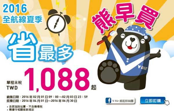 V Air威航2月1日起熊早買」全航線單程1088元優惠促銷