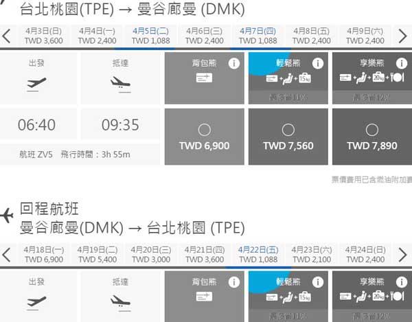 威航早鳥票台北飛曼谷背包客來回機票含稅3430元