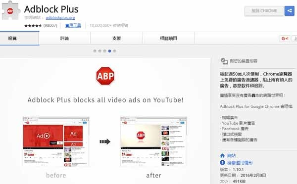 Adblock Plus免費的網頁廣告過濾器.jpg