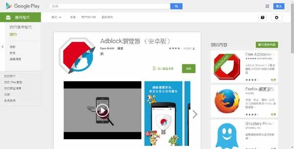 Adblock Browser手機網頁阻擋廣告app安卓版.jpg