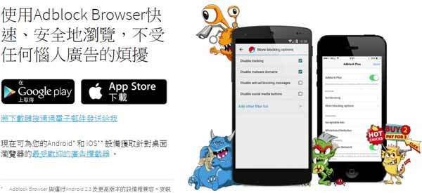 Adblock Browser手機網頁阻擋廣告app.jpg