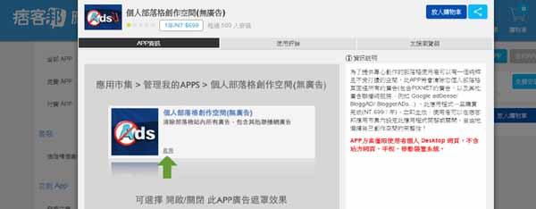 痞客邦應用市集app個人部落格創作空間(無廣告).jpg