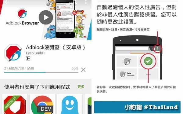 Adblock Browser手機網頁阻擋廣告app2.jpg