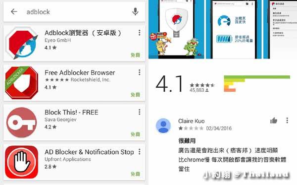 Adblock Browser手機網頁阻擋廣告app1.jpg