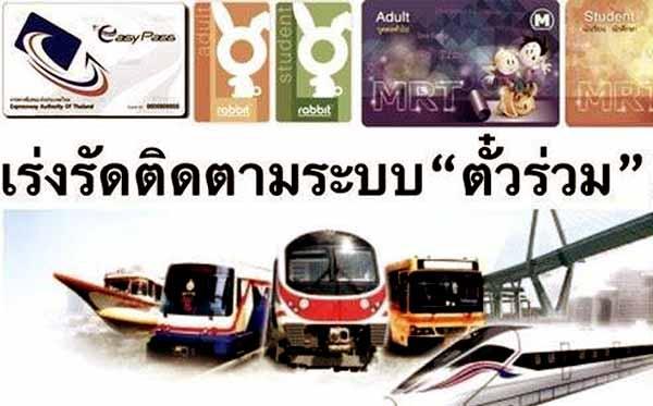 曼谷一卡通2016BTS-MRT及機場捷運的卡合一