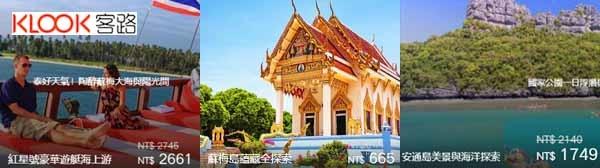 泰國Klook Travel蘇梅島表演票卷
