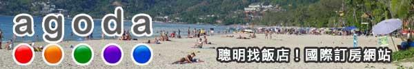 Agoda.com - Hotel Booking banner B tw