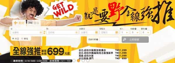台灣虎航早鳥票 就是要野!全線促銷