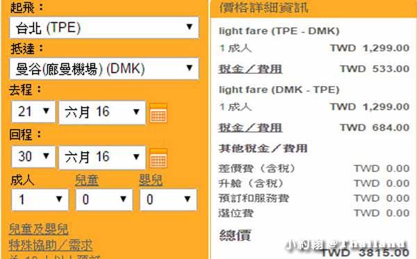 台灣虎航早鳥票曼谷來回3815元